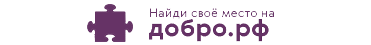 http://добро.рф/