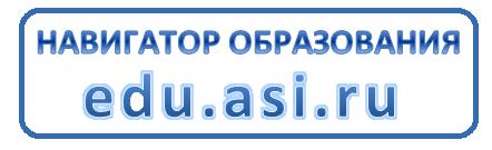 https://edu.asi.ru/